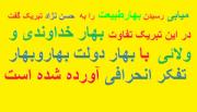 میابی فرارسیدن بهار طبیعت را به حسن نژاد تبریک گفت / در این تبریک تفاوت بهار طبیعت با بهار جیب و دولت بهار آورده شده است